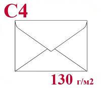 Конверты из мелованной бумаги С4 (А4) 130 г/м2