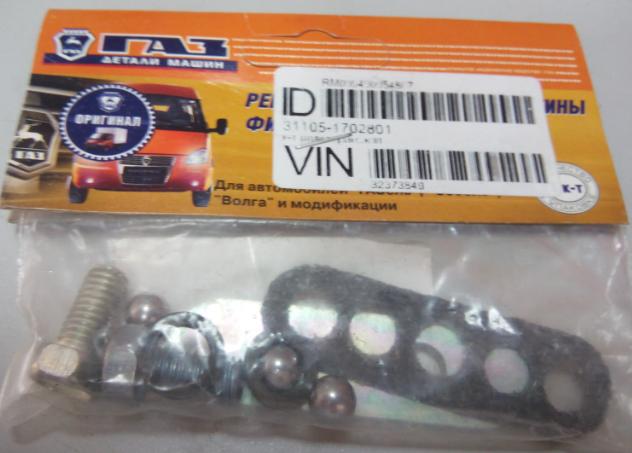 Р/к КПП фиксаторов штоков передач ГАЗ 31105.3302 5ст. (пластина,шарики,пруж,прокл) (пр-во ГАЗ)