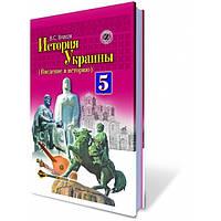 История Украины, 5 класс. Власов В.С.