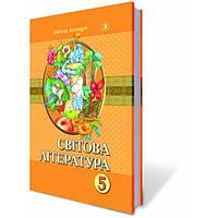 Світова література, 5 кл. Волощук Є.В.