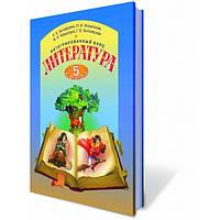 Литература (русская и мировая), 5 кл. Бондарева Е.Е., Биткивская В.Г.
