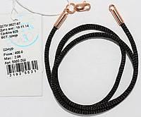 Серебряный позолоченный шнурок 5502-ЗШ