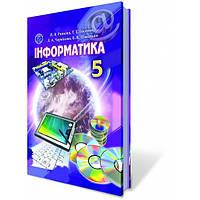Інформатика, 5 кл. Ривкінд Й.Я., Лисенко Т.І., Чернікова Л.А., Шакотько В.В.