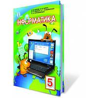 Інформатика, 5 кл. Морзе Н.В., Барна О.В., Вембер В.П., Кузьмінська О.Г., Саражинська Н.А.