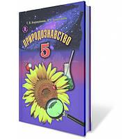 Природознавство, 5 кл. Коршевнюк Т.В., Баштовий В.І.