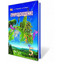 Природоведение, 5 кл.  Ярошенко О.Г., Бойко В.М.