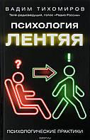 Тихомиров Вадим Психология лентяя
