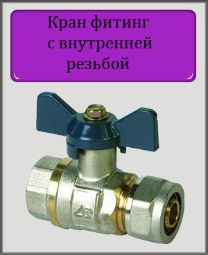 """Кран металлопластиковый 20х3/4"""" В зажимной"""