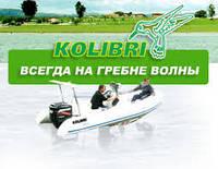 """Лодки надувные """"колибри"""""""