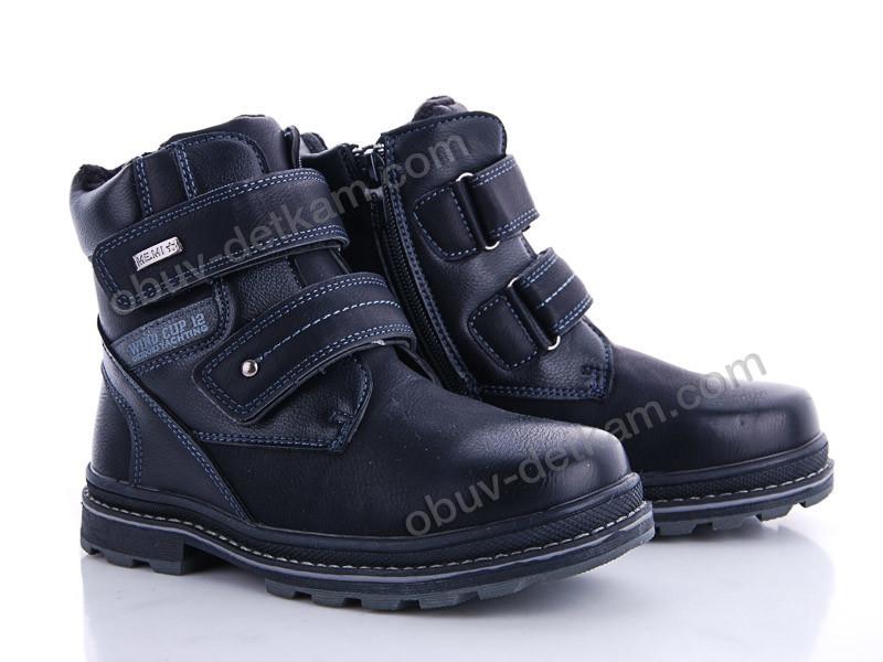 Детские зимние ботинки , с 27 по 32 размер, 8 пар, ТМ СВТ