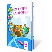 Основы здоровья 5 кл.  Бех И.Д., Воронцова Т.В., Пономаренко В.С., Страшко С.В.