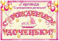 """Гирлянда бумажная """"С Рождением доченьки !"""" голубая"""