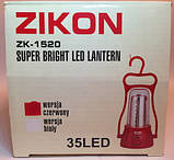 Акумуляторний ліхтар LED ZIKON 1520 35 світлодіодів, фото 6