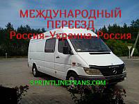 Международные переезды Россия-Украина-Россия
