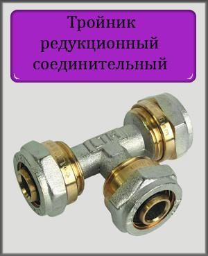 Тройник 26х16х26 зажимной металлопластиковый