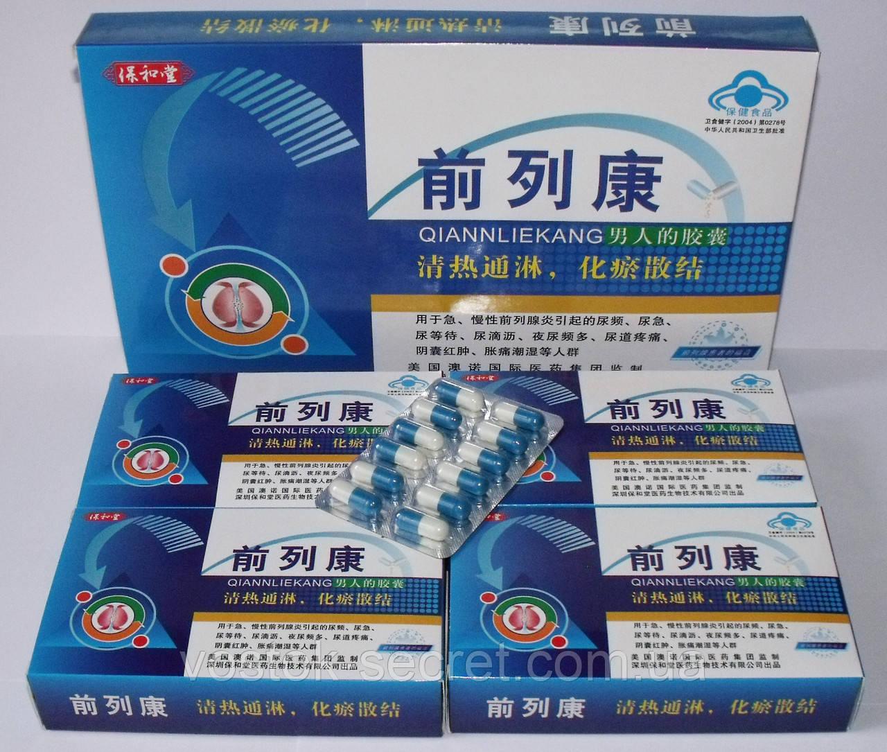 Препарат qiannliekang ксианлиеканг для лечения простатита