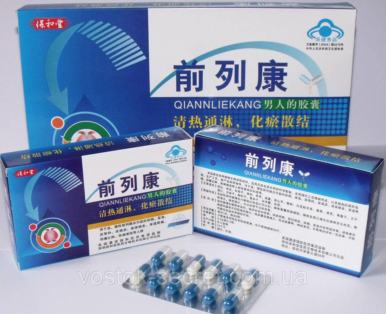 отзывы о лечении простатита в китае отзывы