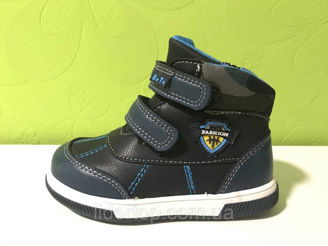 Ботинки Демисезон на Мальчика Тм СВТ.Т 22 р 14 см