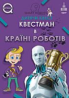 Детский квест «Квестман в Роботоимперии »