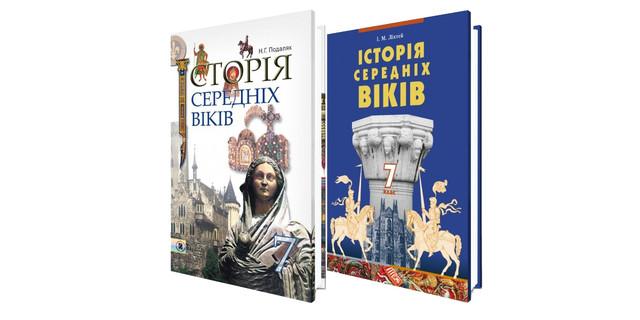 Всемирная история / Всесвітня історія