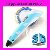 3D-ручка LCD 3D Pen-2!Лучший подарок