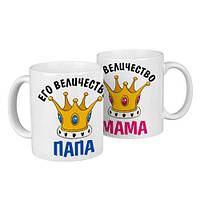 Парні чашки Его величество папа ее величество мама 330 мл (KR2_18A002)