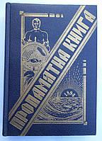 """Книга """"Пропамятна книга"""" 1936р., Лука Мишуга"""
