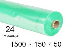 Плівка для теплиць 150 мкм - 1500 мм × 50 м - 24 місяця