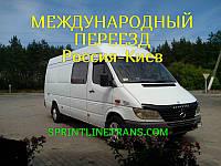 Международный переезд Россия-Киев