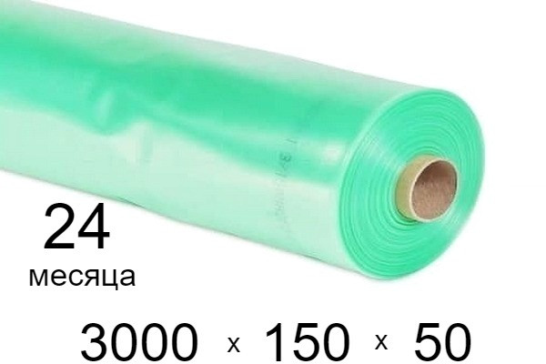 Пленка для теплиц 150 мкм - 3000 мм × 50 м - 24 месяца