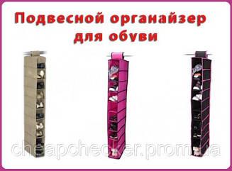 Подвесной Органайзер для Хранения Обуви Вещей Одежды 7 Полок Секций