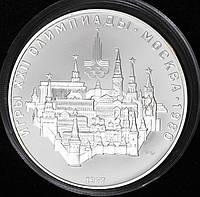 Серебряная монета СССР 10 рублей 1977 г. Игры XXII Олимпиады. Москва