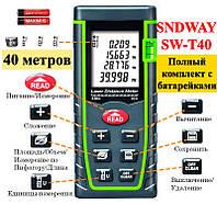 SNDWAY SW-T40 Лазерная рулетка лазерный дальномер  встроенный уровень 40 метров чехол