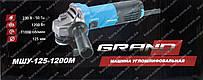Машина углошлифовальная гранд,БОЛГАРКА GRAND МШУ-125-1200М (Чехия)