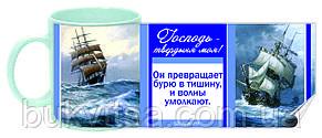 """Кружка """"Господь - твердыня моя"""" 064-р, фото 2"""