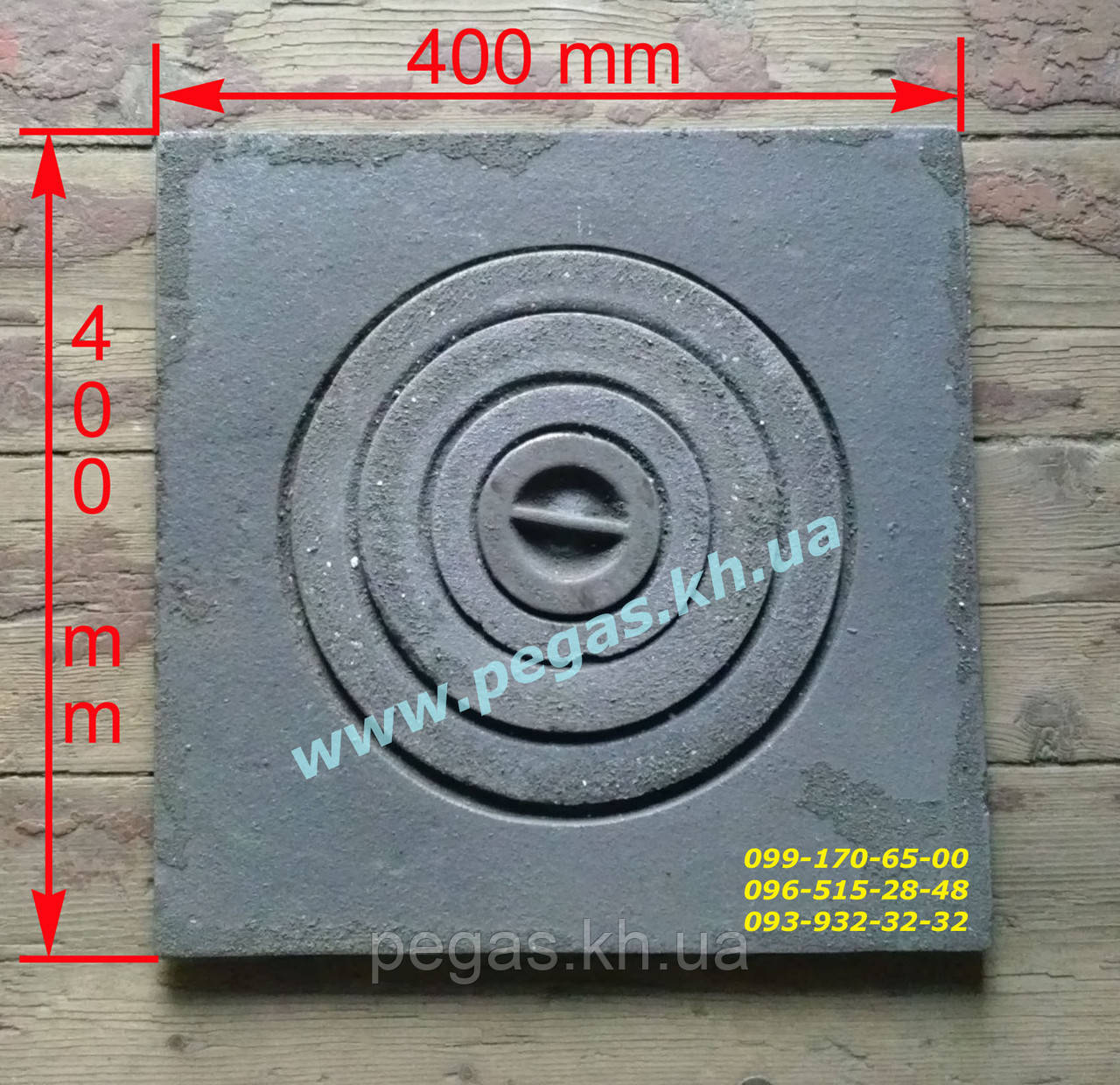 Плита чугунная (400х400 мм) грубу, мангал, барбекю