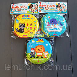 Книжка іграшка для купання дитини