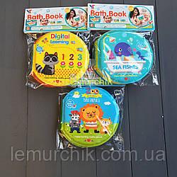 Книжка игрушка для купания ребенка