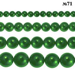 Набор Бусины Жемчуг Стекло 4мм, 6мм, 8мм, 10мм. Цвет: Темно-Зелёный, тон 71, всех размеров по 1нити