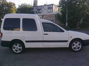 Установка (врезка) автостекол на автомобиль VW Caddy, Siat Inka (97-03) (Фольксваген Кадди, Сиат Инка 97-03)