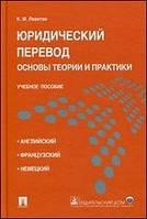 Юридический перевод. Основы теории и практики. Учебное пособие