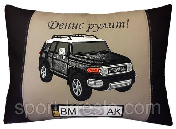 Автомобільна подушка з вишивкою силуету Вашого авто