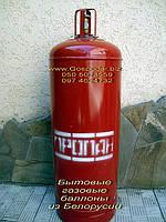 Балоны газовые  пропановые —  27кг (50 литров) Белорусь