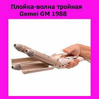 Плойка-волна тройная Gemei GM 1988!АКЦИЯ