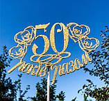 "Топпер ""50 років разом» в золотых блестках, Цифра на выбор, фото 2"