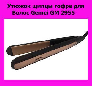 Утюжок щипцы гофре для Волос Gemei GM 2955!АКЦИЯ, фото 2