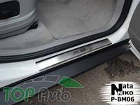 Nataniko Накладки на пороги BMW X5 (E70) X5 (F15) PREMIUM