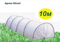 Парник мини теплица Agreen 10 метров 50 г/м2