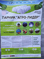 Парник мини теплица Агро-Лидер 15 метров 50г/м2