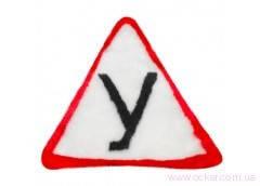 Подушка знаки (ЦЕНА ЗА ПАРУ!!!) [366645]